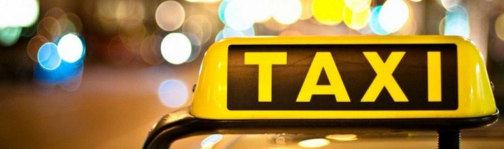 Цена поездки на такси