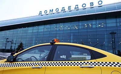 Такси до Домодедово
